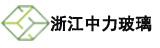 浙江中力节能玻璃制造有限公司