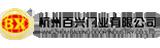 杭州百兴门业有限公司