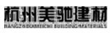 杭州美驰建材有限公司