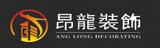 杭州昂龙装饰有限公司