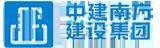 深圳市中建南方建设集团有限公司