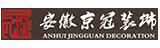 安徽京冠装饰工程有限责任公司