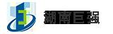 湖南巨强微晶板材科技发展有限公司