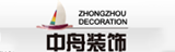 海安中舟建筑装饰工程有限公司