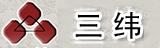 杭州三纬装饰工程有限公司