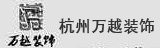 杭州万越装饰工程有限公司