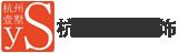 杭州壹墅装饰设计工程有限公司