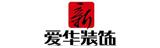 南京新爱华装饰有限责任公司